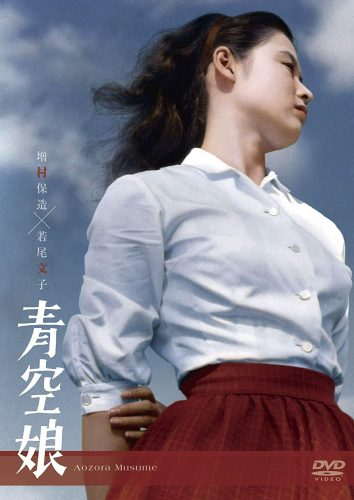 『青空娘』(1957)画像 Amazonより