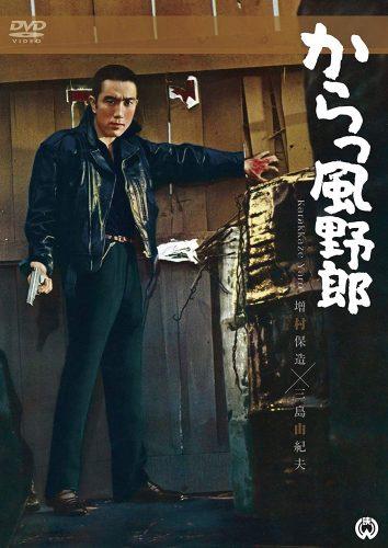 『からっ風野郎』(1960)