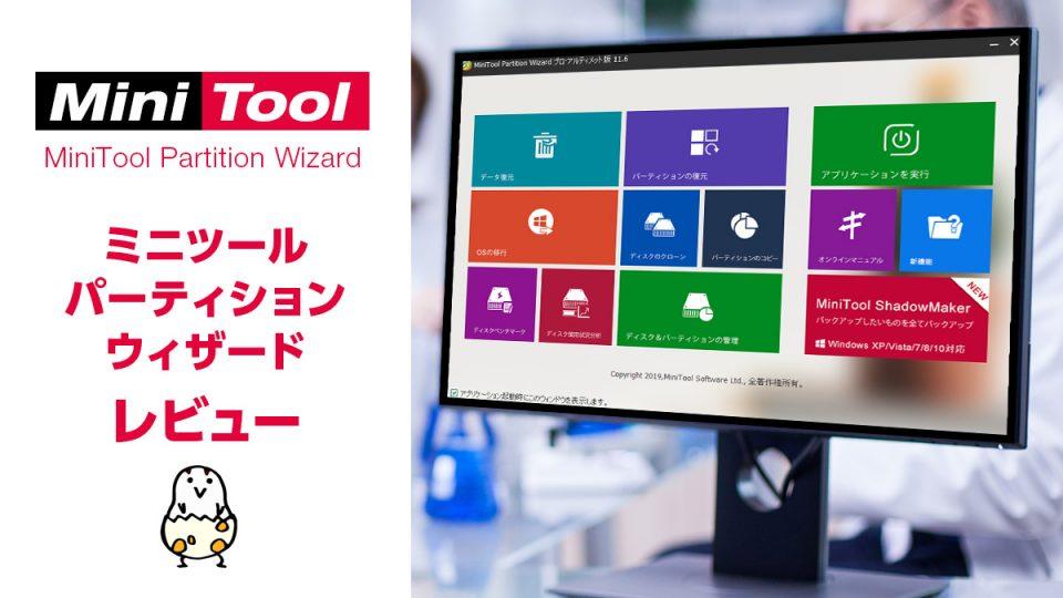 パーティション管理ソフト『MiniTool Partition Wizard』機能解説&レビュー 【製品提供記事】