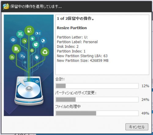 MiniTool Partition Wizard でパーティションの分割を実行中……