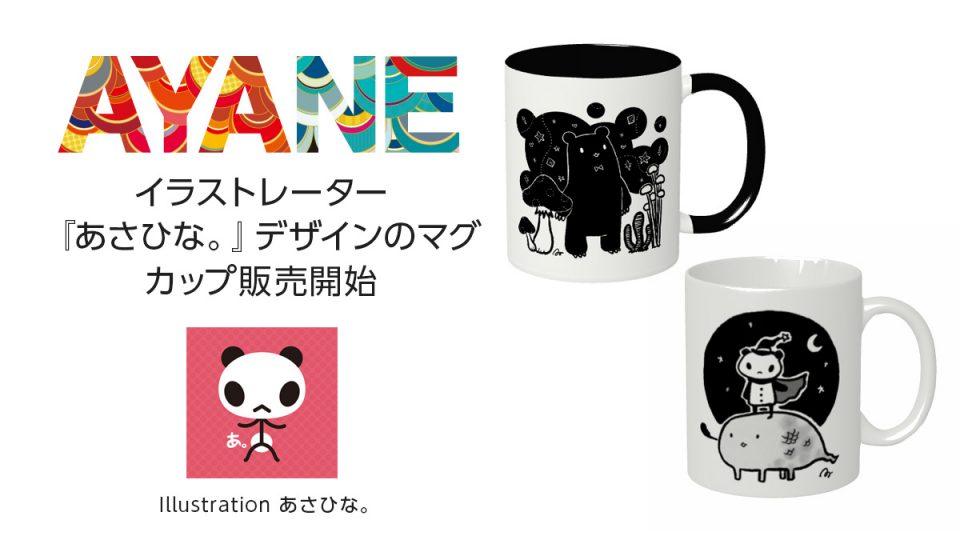 イラストレーター『あさひな。』デザインのマグカップ販売開始。 Adobe Frescoでの執筆動画も公開