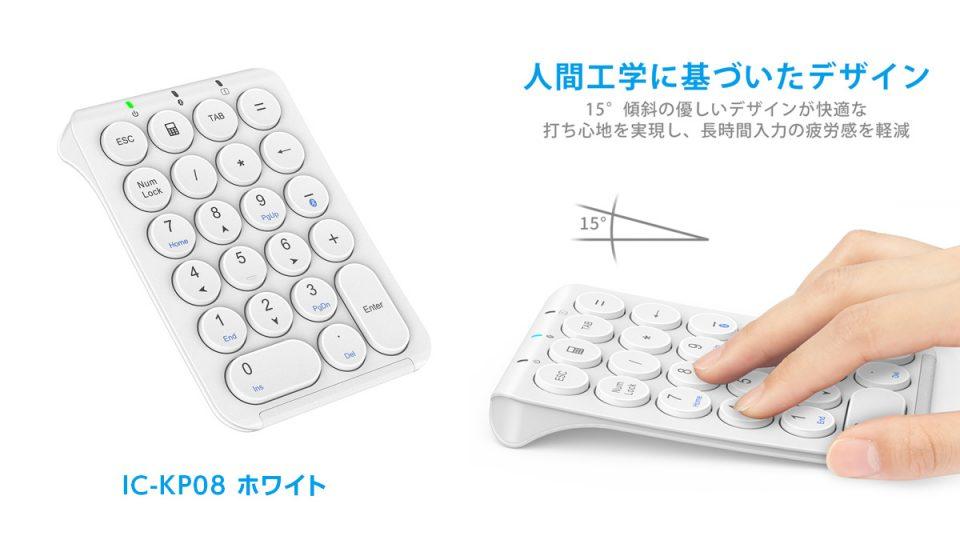 iClever Bluetooth接続のテンキー『IC-KP08』の新カラー ホワイトを発売