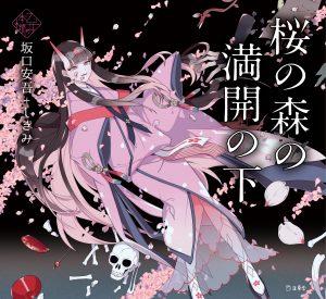 『桜の森の満開の下』表紙イメージ