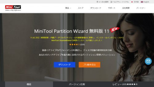 MiniTool Partition Wizard オフィシャルWeサイト