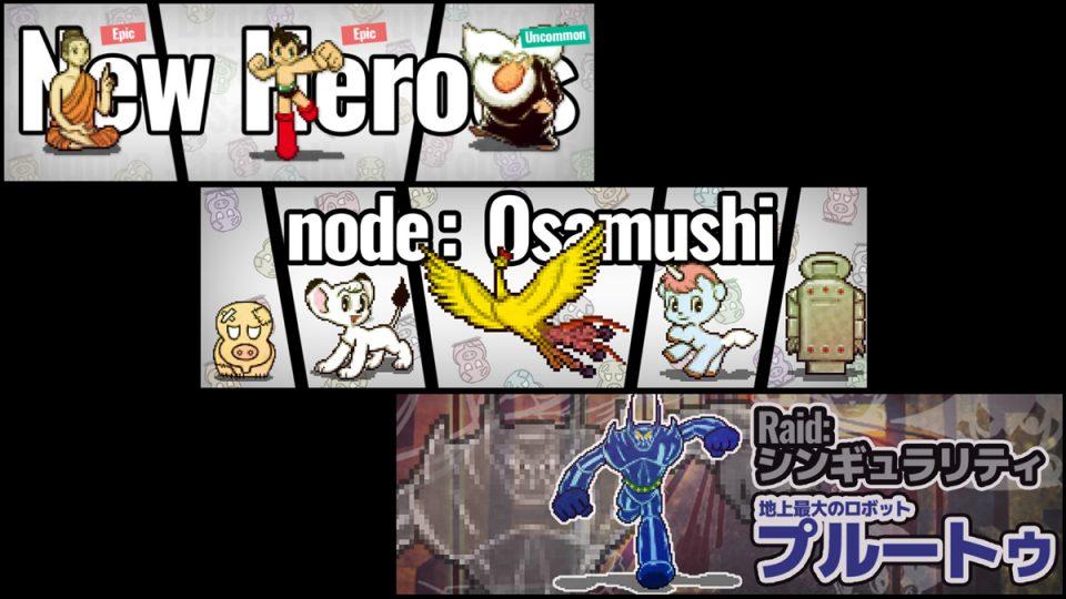世界No.1ブロックチェーンゲーム『My Crypto Heroes』が手塚プロとコラボ!手塚治虫の人気キャラが登場