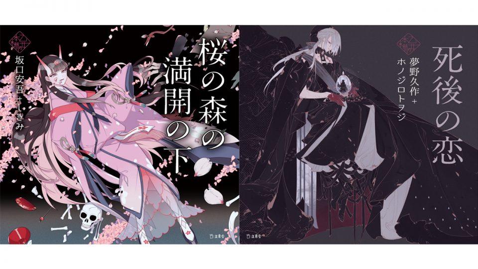 乙女の本棚シリーズ 『桜の森の満開の下』『死後の恋』