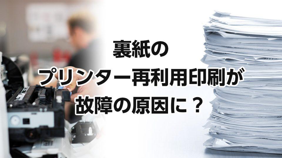 裏紙のプリンター再利用印刷が、故障の原因に?