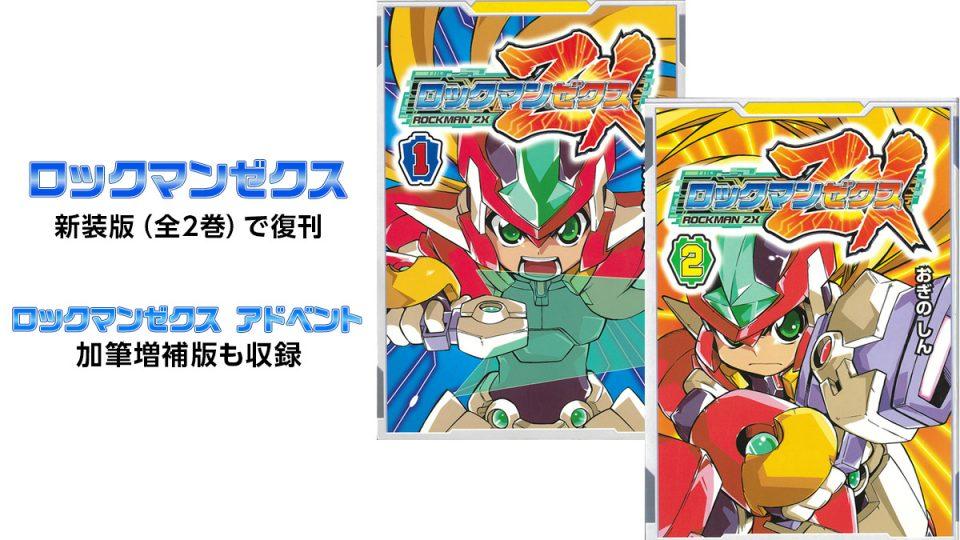 加筆増補された新装版『ロックマン ゼクス』ゲーム発売を記念し全2巻で完全復刊!