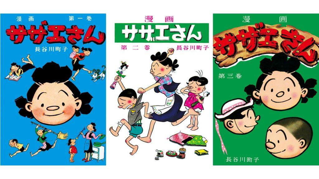 長谷川町子『サザエさん』 昭和21年に刊行されたオリジナル版が27年の時を超え復刊決定!