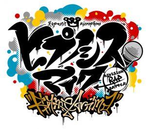 アニメ ヒプノシスマイク -Division Rap Battle- Rhyme Anima  ロゴ