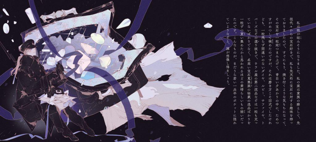 『死後の恋』内容イメージ2