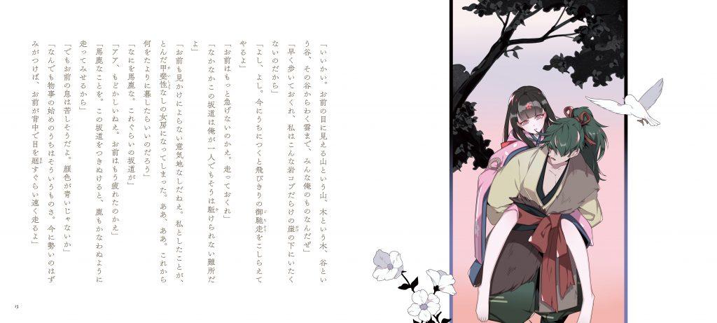 『桜の森の満開の下』内容イメージ2
