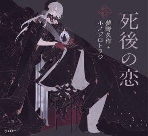 『死後の恋』表紙イメージ
