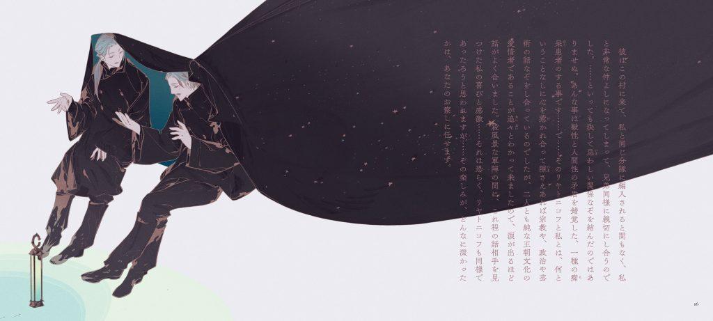 『死後の恋』内容イメージ1