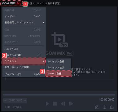 [GOM mix Pro] > [ライセンス] > [クーポン登録]