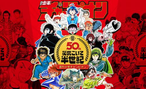 週刊少年チャンピオン創刊50周年記念