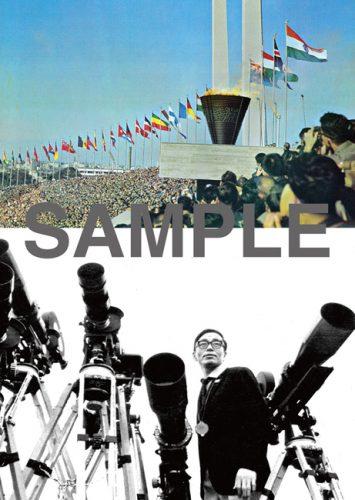 映画『東京オリンピック』1964 イメージ画像