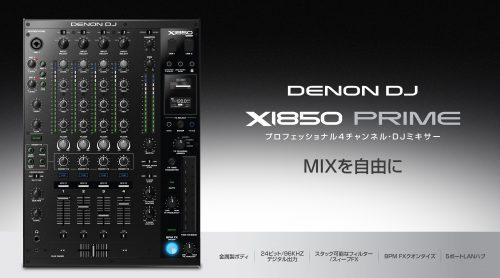 Denon DJ『X1850 PRIME』