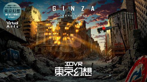 東京幻想VR GINZA