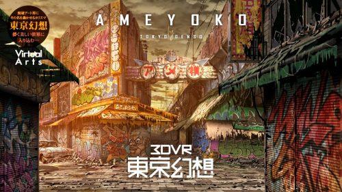 東京幻想VR AMEYOKO
