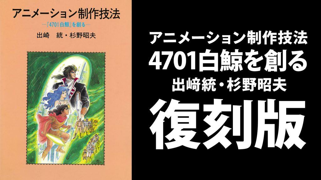 出﨑統・杉野昭夫 『アニメーション制作技法 『4701白鯨』を創る』が2020年3月に復刻版で発売決定!