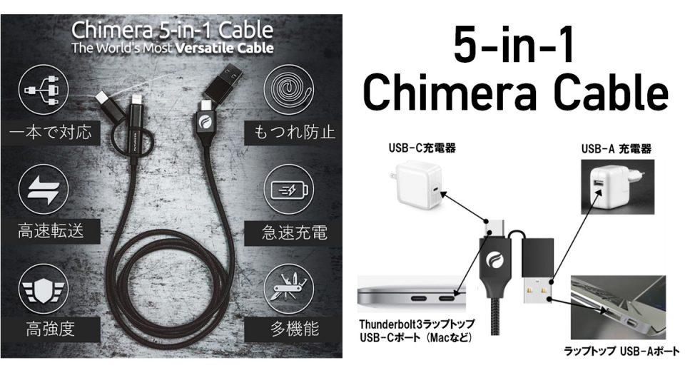 『キメラ 5-in-1 ケーブル』様々なガジェットに充電&データ転送が可能な多機能ケーブル 日本上陸