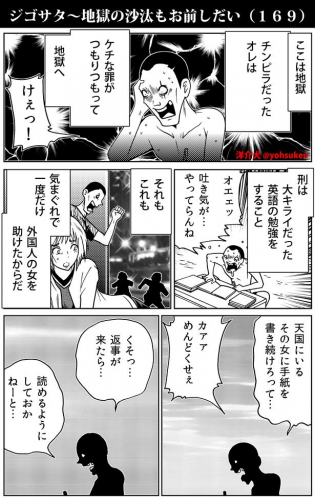 ジゴサタ〜地獄の沙汰もお前しだい(169)