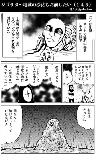 ジゴサタ〜地獄の沙汰もお前しだい(145)