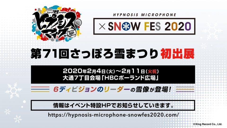 ヒプマイ『HYPNOSIS MICROPHONE × SNOW FES 2020』さっぽろ雪まつりで雪像&限定グッズ登場!