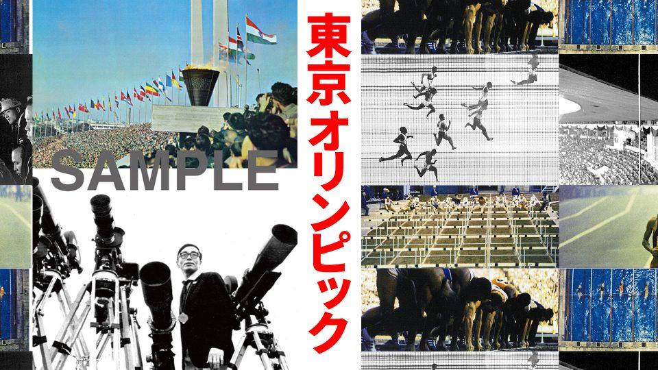 公式長編記録映画『東京オリンピック(1964)』 の特別書籍が復刊ドットコムより先行発売!