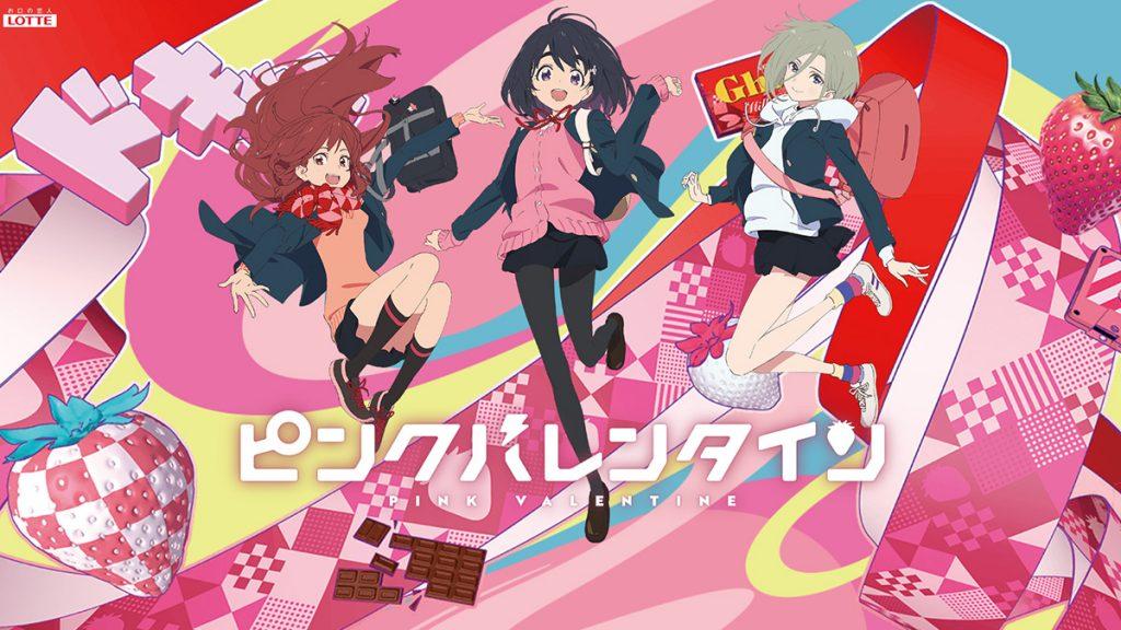 『Eve × ロッテ ガーナチョコ』コラボ アニメ『ピンクバレンタイン』が公開 ライブチケットが当たるキャンペーンも!