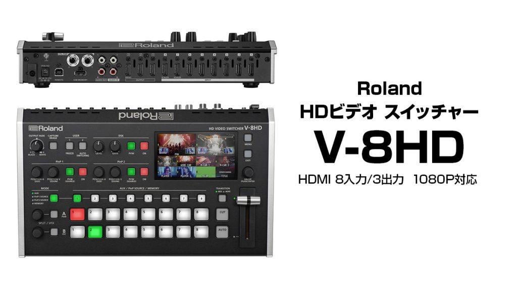 Roland HDビデオスイッチャー『V-8HD』発売 HDMI 8入力/HDMI 3出力