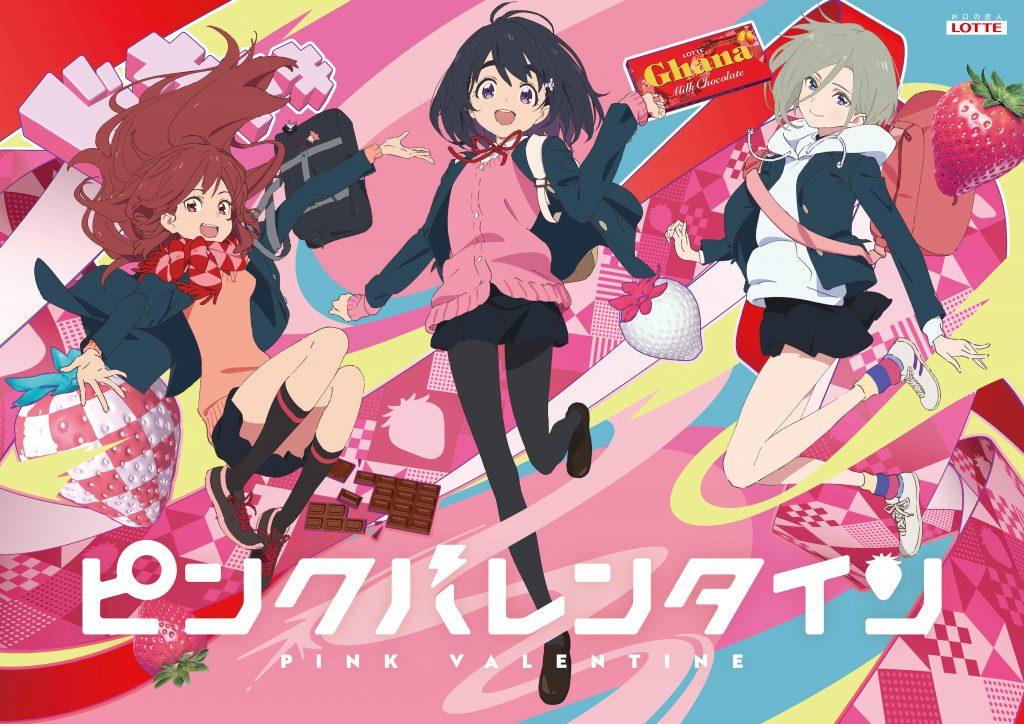 スペシャルアニメーション『ピンクバレンタイン』