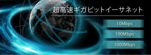 1Gbps高速インターネット通信