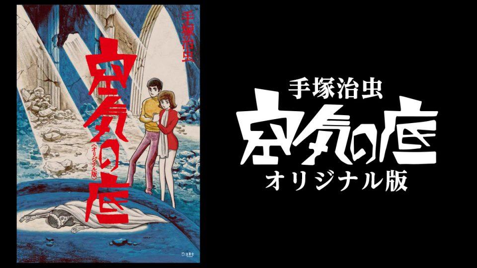 手塚治虫 傑作短編集『空気の底』 が雑誌掲載時に忠実なオリジナル版として復刻