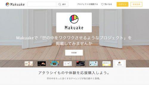 Makuake トップページ