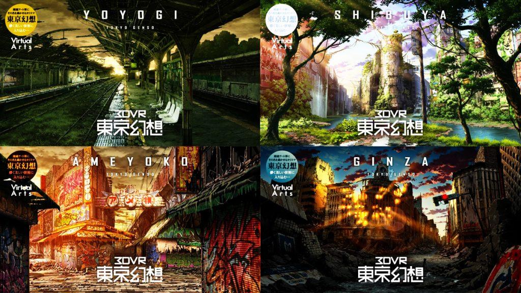 廃墟となった東京を体験できるアートVR『東京幻想VR』がDMMより配信開始