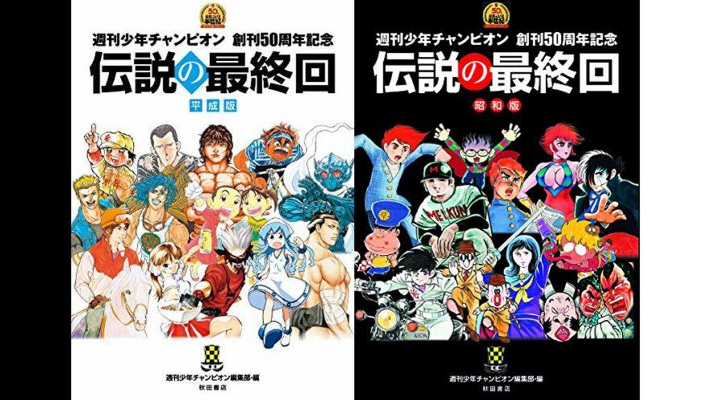 『週刊少年チャンピオン創刊50周年記念 伝説の最終回』昭和版&平成版が発売決定!