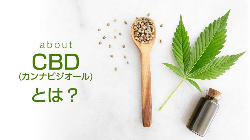 大麻由来の安全な成分CBD(カンナビジオール)とは?