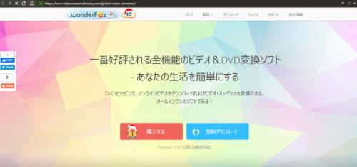 WonderFox DVD Video Converter 公式ホームページで『無料ダウンロード』をクリック