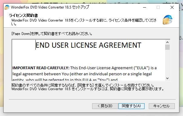 WonderFox DVD Ripper Proインストール時のライセンス許諾表示は英語ですが、目を通して「同意する」をクリック。