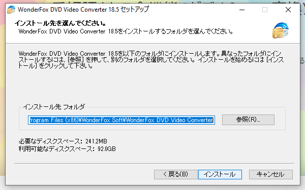 WonderFox DVD Video Converterのインストール先を選択