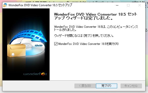 後は数分でWonderFox DVD Video Converterのインストールが完了