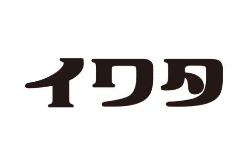 イワタ社名画像