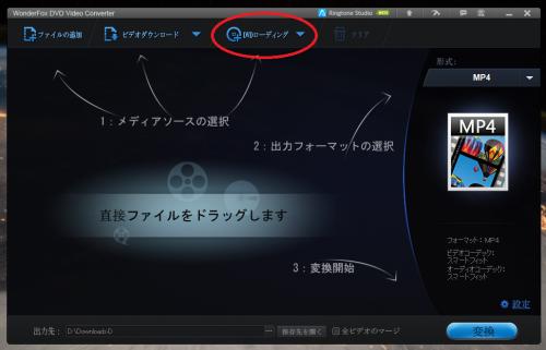 WonderFox DVD Video Converter でのリッピングスタートは中央上部「DVDローディング」から。