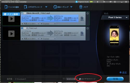 WonderFox DVD Video Converter ではファイルが複数に渡る場合は、それを統合させるマージ帰納も選択可能。
