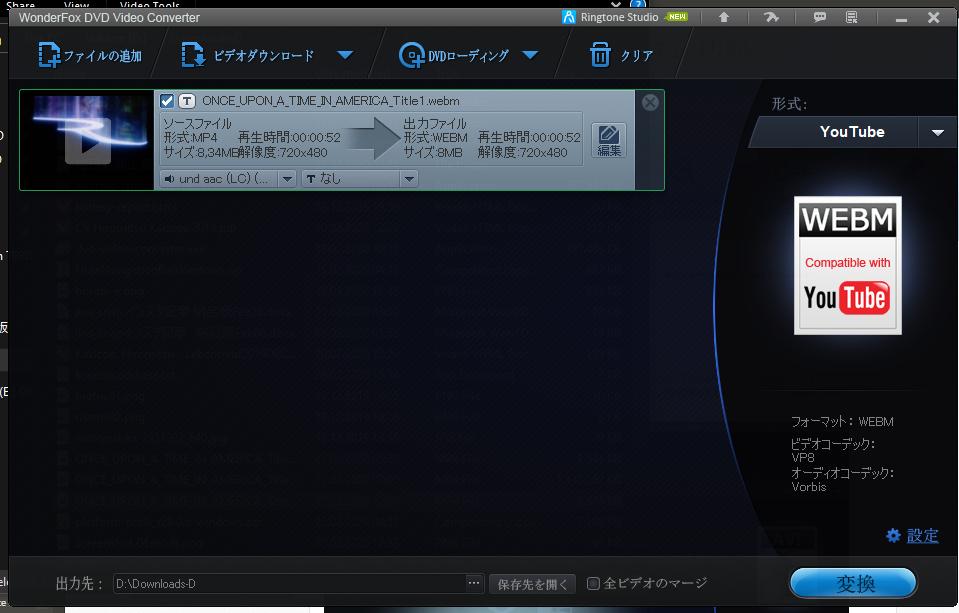 画面右上から動画フォーマットを選択