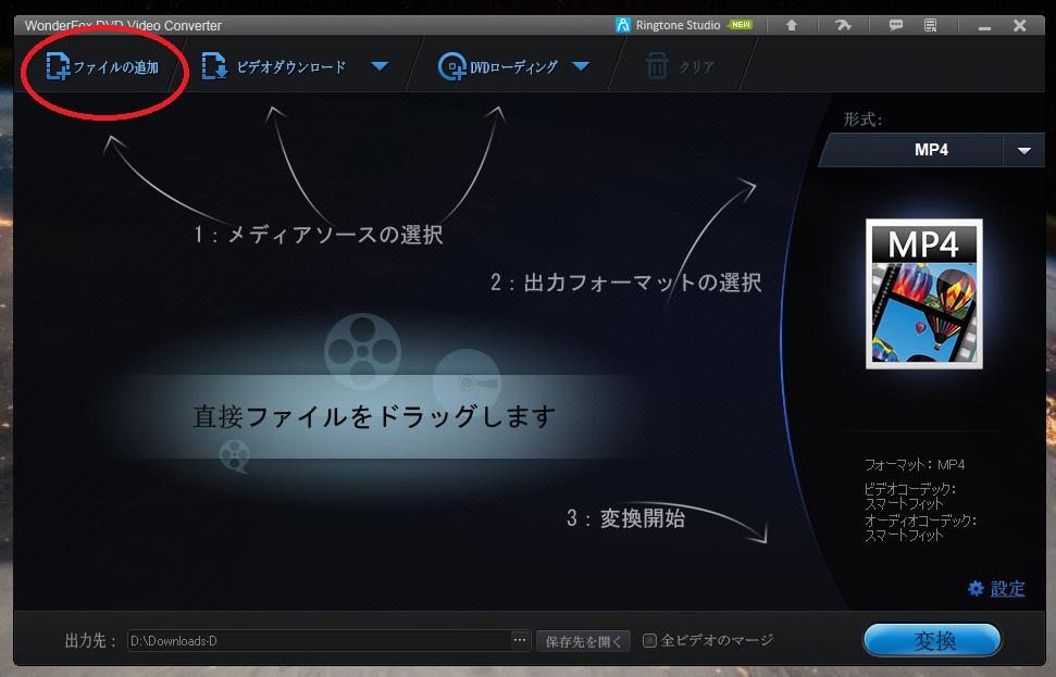 画面左上の『ファイルの追加』を選択
