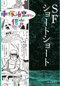 手塚治虫からの伝言 SFショートショート