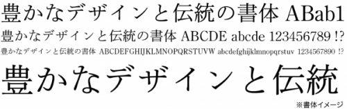 イワタ橫太明朝体オールド 書体イメージ
